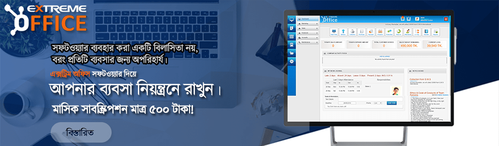 Leading Software Company in Chittagong   Accounting, ERP, POS